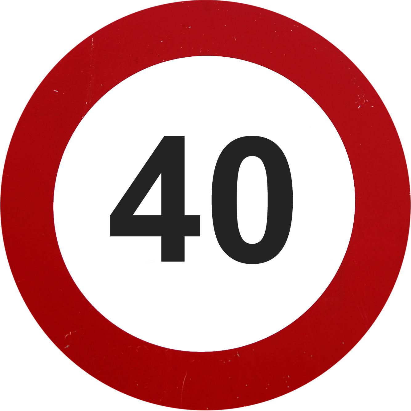 عندما تقول اللافتة السرعة القصوة 40 لا تتجاوز الـ 40